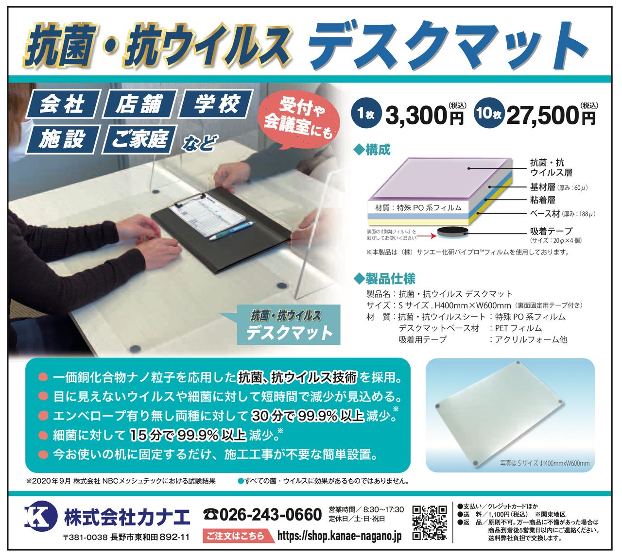 【送料無料】抗菌・抗ウィルス デスクマット(10枚入り)