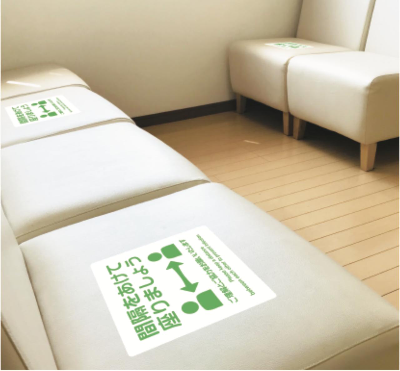 感染予防ベンチ用シール デザイン③(5枚入り)