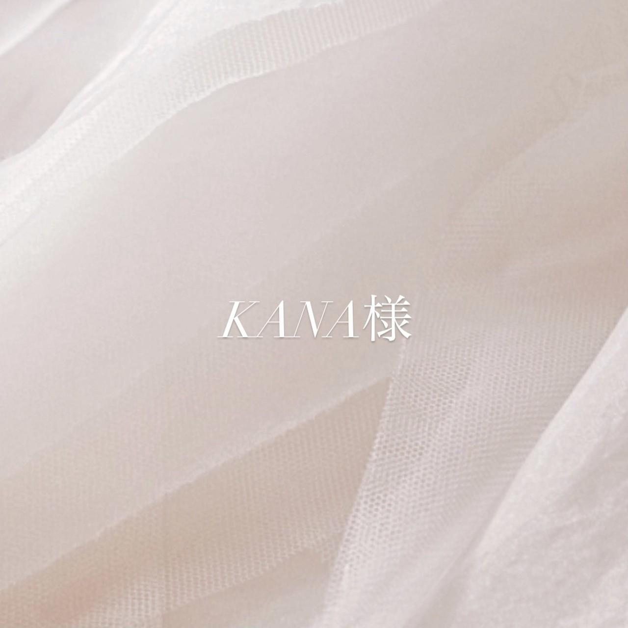 KANA様 専用ページ