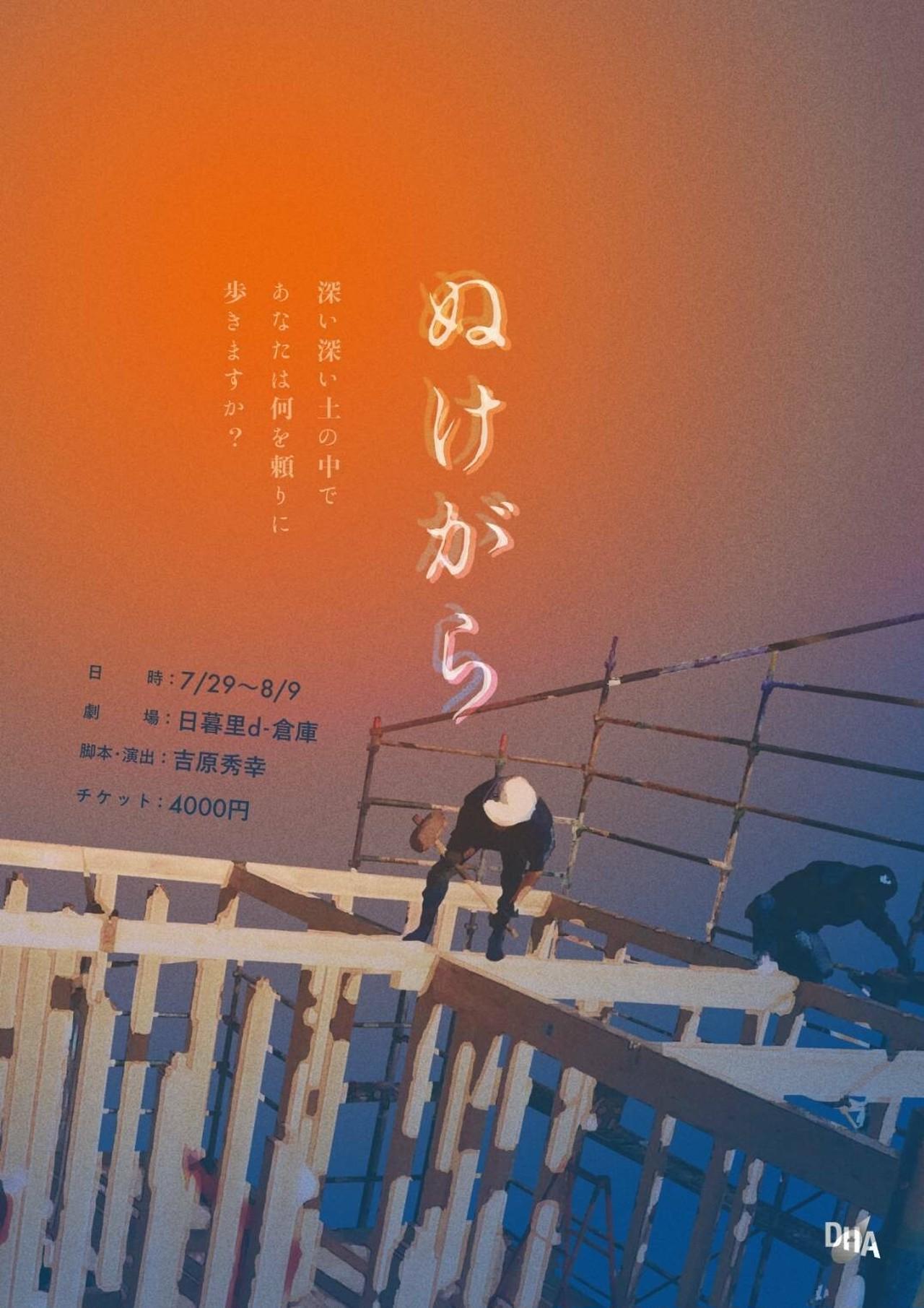 舞台『ぬけがら』公演DVD