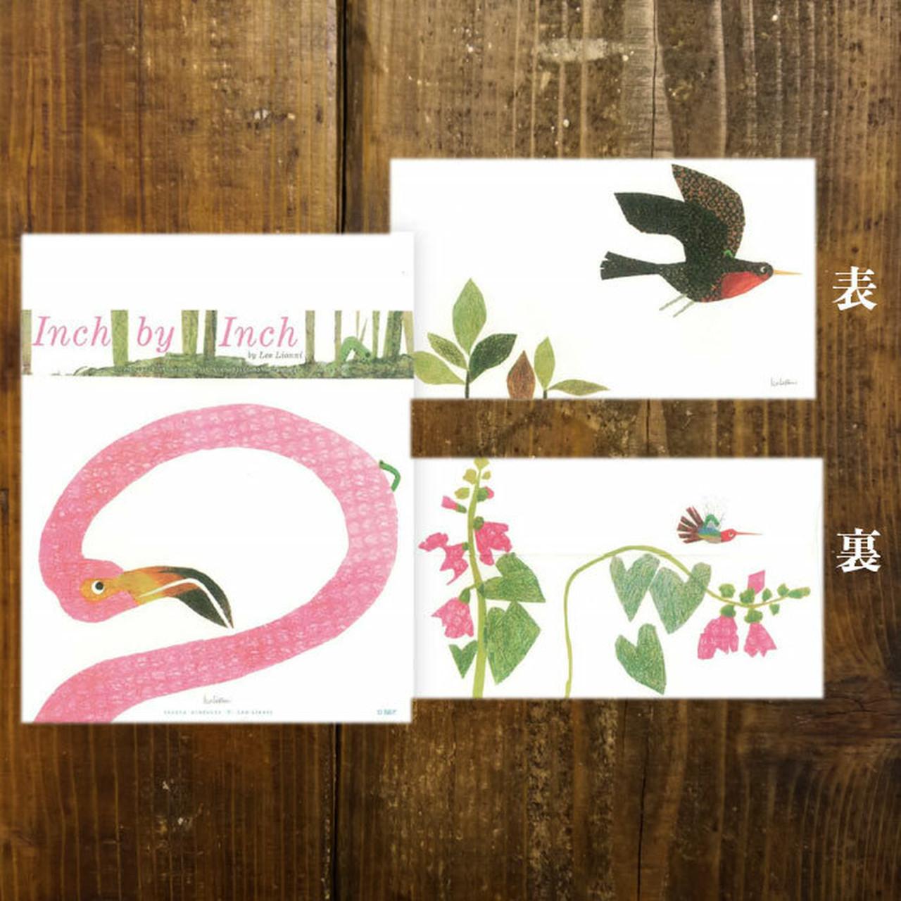 【表現社 cozyca products】レオ・レオニ  レターセット (Inch by Inch)