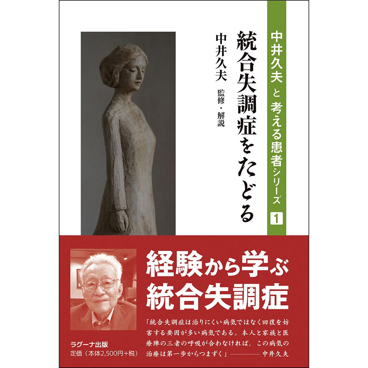 中井久夫と考える患者シリーズ1 統合失調症をたどる