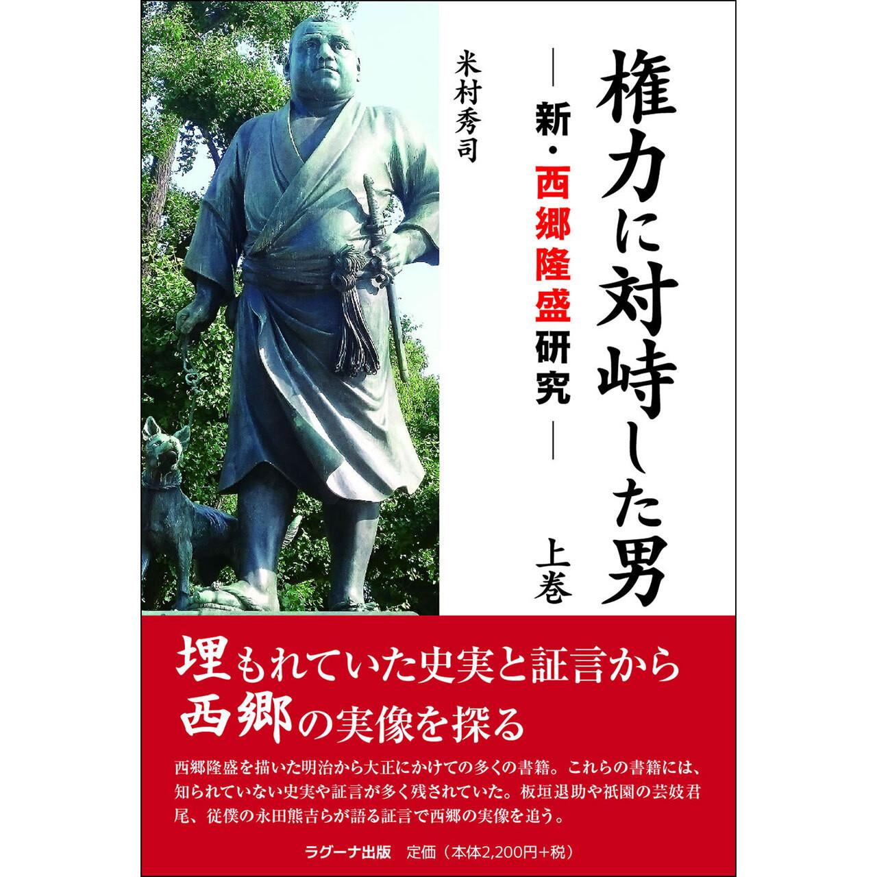 権力に対峙した男 ―新・西郷隆盛研究― 上巻
