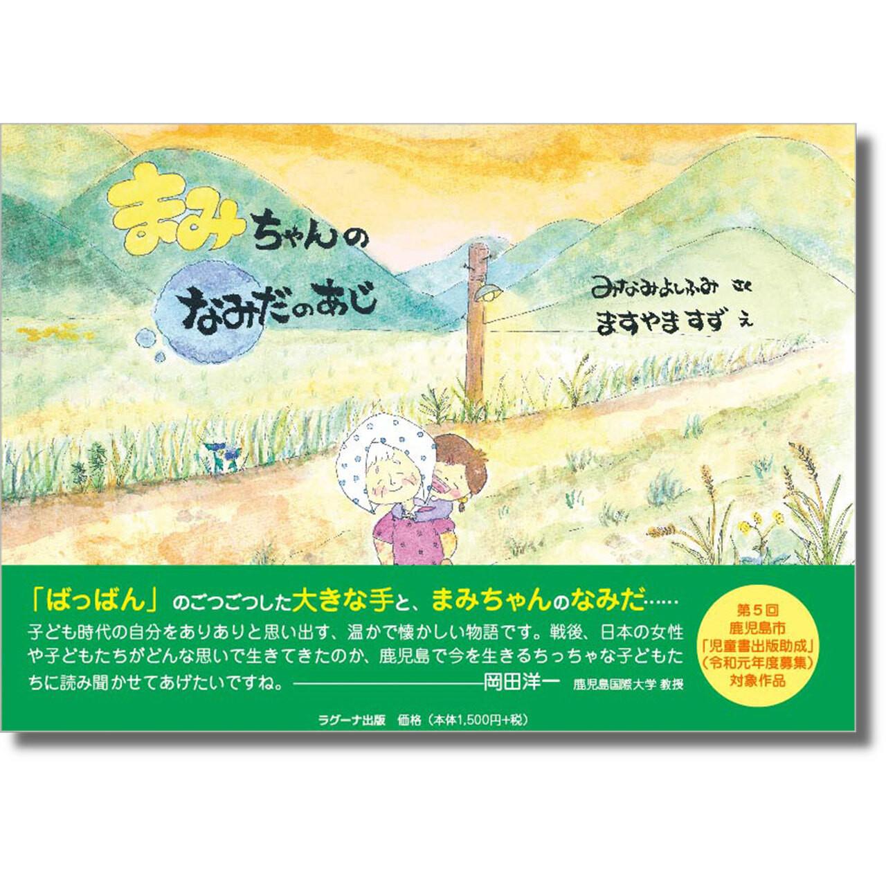鹿児島市第5回児童書出版助成作品 まみちゃんのなみだのあじ