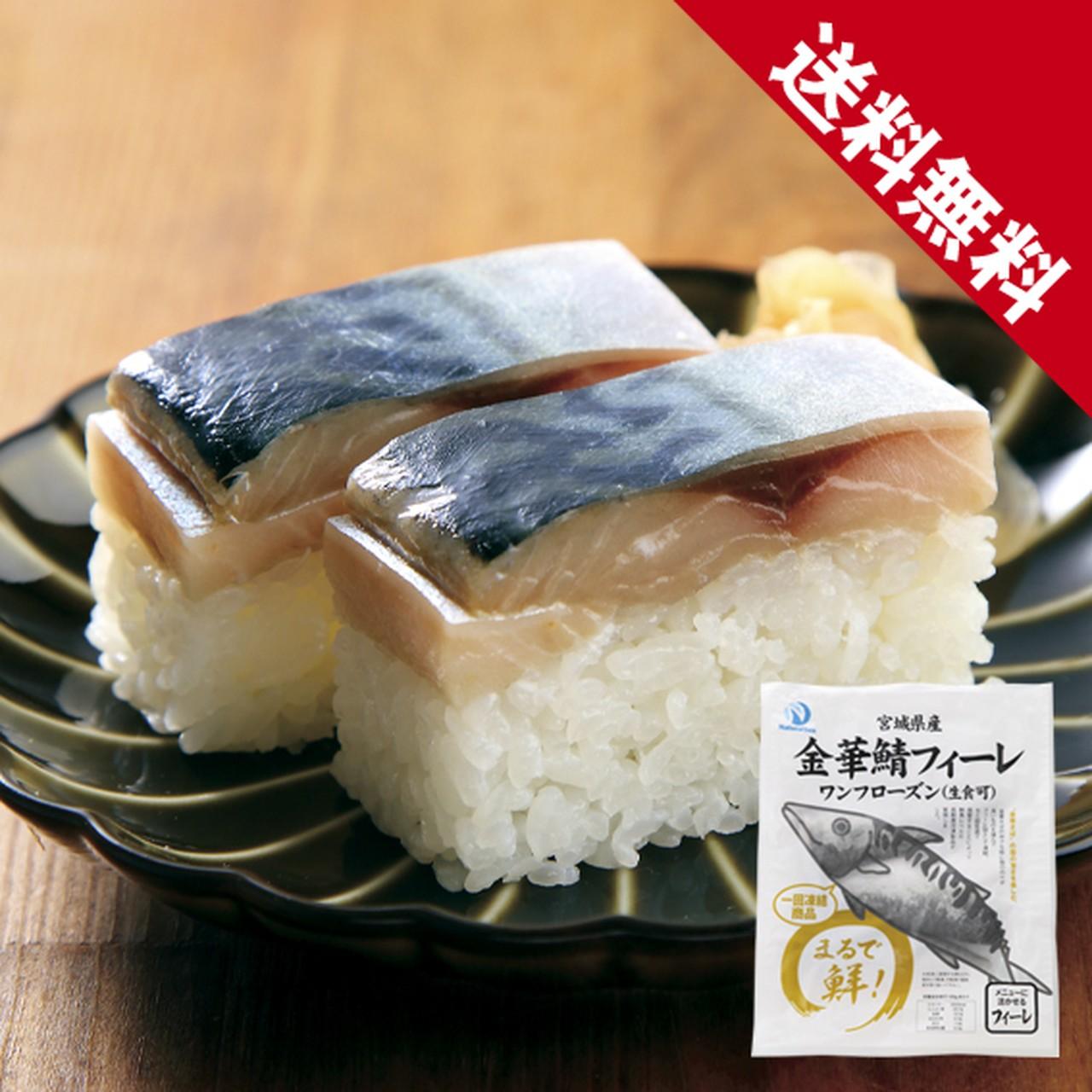 【送料無料】金華鯖フィーレ(皮付き)