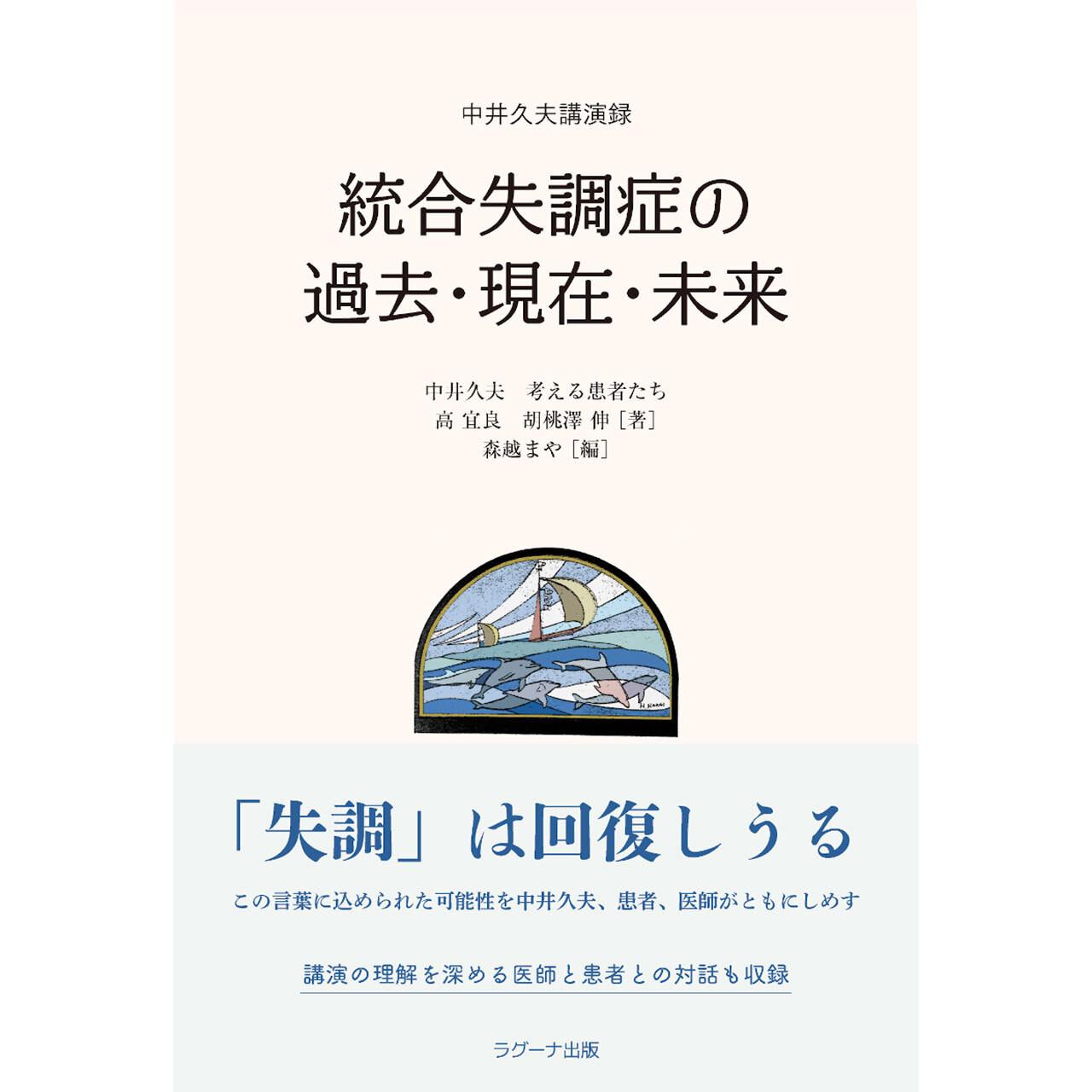 中井久夫講演録 統合失調症の過去・現在・未来