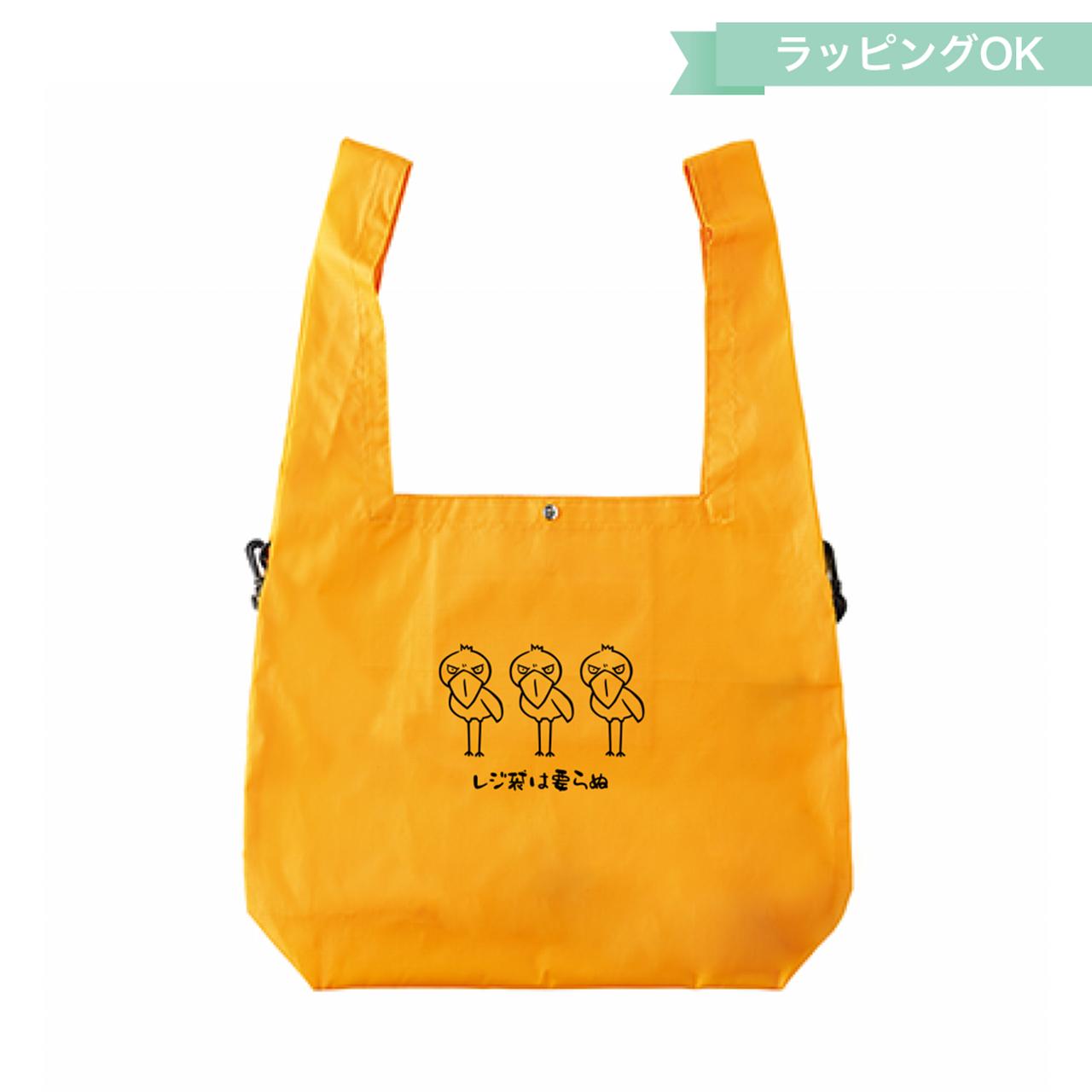 はっ水マルシェバッグ【オレンジ】★ハシビロコウ