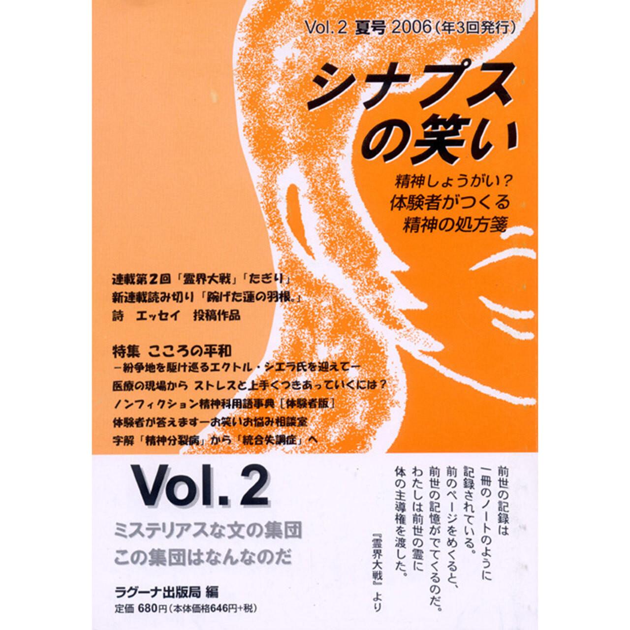 シナプスの笑い Vol.2