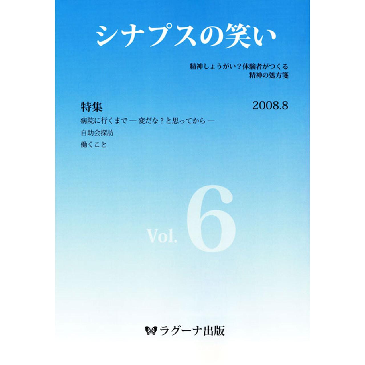 シナプスの笑い Vol.6