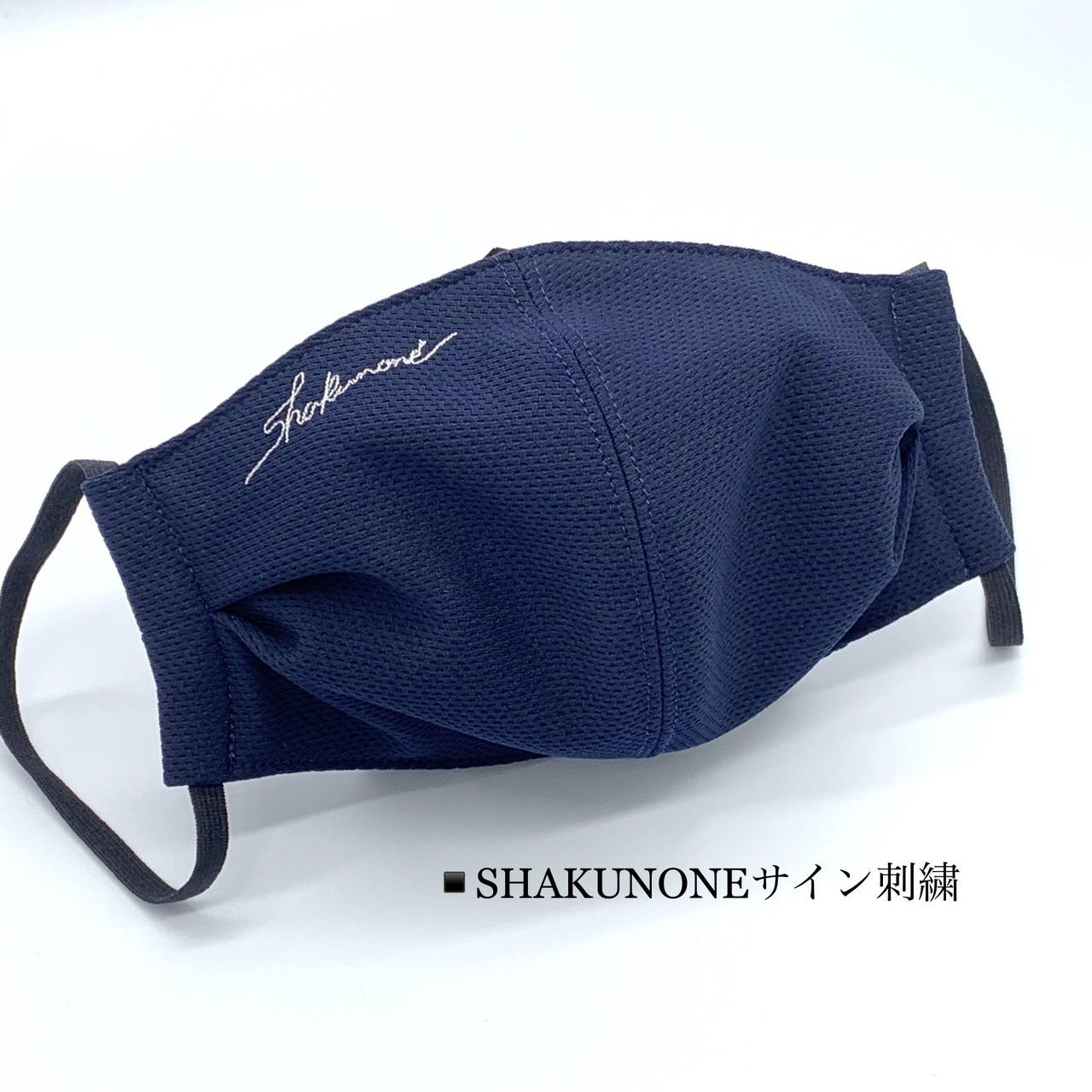 【快適マスク「さら衣」SHAKUNONEサイン】ネイビー NS 着る感覚のマスク〈日本製〉抗菌防臭--UVカット--phコントロール