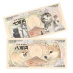 [ワンニャン2枚セット]招福・柴犬紙幣 & 猫紙幣 ハンカチ