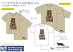 ツシマヤマネコTシャツ【おかあにゃん】