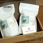 水出しアイスコーヒーバッグギフト【カフェインレスコーヒー】4バッグ入り×2袋
