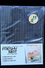 FRESHY MAT(フレッシーマット) 純遠赤外線セラミック使用
