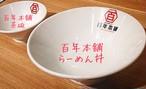 【百年本舗ロゴ入り】らーめん丼✖️1・茶碗✖️1→ワンセット