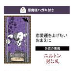 21.【悪魔様ハガキ付き】失恋の悪魔 ニルトン封じ札