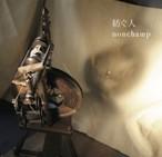 紡ぐ人(nonchamp 1st album 8曲入)