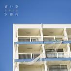 ミチノヒ「青い空 / 夕暮れ」