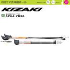85cm~105cm KIZAKI キザキ 細身伸縮アルミ+アルミ 2段コマ式伸縮ポール APAJ-204A