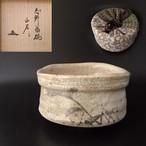 茶道具 時代 志野焼 沓形 茶碗 裏千家15代 鵬雲斎宗匠書付 銘「山居」古美術