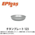 EPIgas(イーピーアイ ガス) チタンプレート 123 軽量 高耐久性 携帯 スタッキング アウトドア 皿 ボウル キャンプ サバイバル T-8301