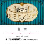 オンライン演劇「最果てリストランテ」GOODS:台本