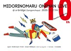 11/27 MIDORINOMARU ワンマンライブ2020@a-bridge チケット