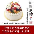 ショートケーキ フルーツ盛り 7号【ご宿泊日にお届けします】