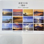 カレンダー  波乗りの街  湘南 2021