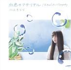 【シングル】水色のマテリアル/ずっきんドッキン!!Sympathy/川上きらら