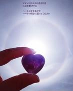 オーラライト23・アゾゼオ・ハート