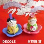(310) デコレ コンコンブル お花雛 猫 ペア 雛飾り