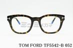 【正規品】TOM FORD(トムフォード) TF5542-B 052 メガネ フレーム ウエリントン クラシカルセルフレーム ブルーライトカット