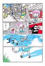 〔新宿オンライン〕風見2 / ポストカード