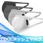 【Lサイズ】Another Air COOLメッシュマスク