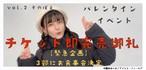 チケット即完売記念♡園田あいか【そのぽえ Vol.2 バレンタインデーイベント!】食事会募集