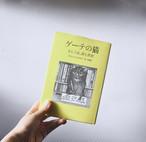 スヴェント・レオポルト著『ゲーテの猫 もしくは、詩と真実』リブロポート出版