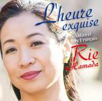 『L'heure exquise』優美なる時  フランス歌曲集 浜田理恵