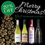 (期間限定販売)クリスマスワインセット/1.ベストオイスターワインセット(計4本)