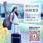 気まぐれCD★旅立ちの唄
