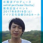 北園涼プロデュース solid perfume「Anita」 発売記念イベント