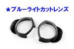 PSVR用 脱着式視力補正レンズ ★ブルーライトカットレンズ