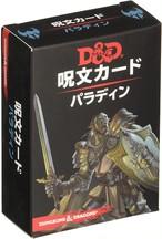 D&D第5版 呪文カード パラディン