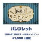 「最果てリストランテatKOREA」GOODS:パンフレット
