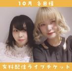 【10月各日程】アノ娘リズム。有料配信ライブチケット