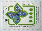 ユース・フィルム・フェスティバル / イラン 1993