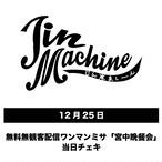 【Jin-Machine】12/25「宮中晩餐会」当日チェキ
