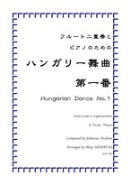 【ハンガリー舞曲 第1番】フルート二重奏とピアノ編成