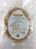 源泉米の玄米粉で作ったパスタ 細麺