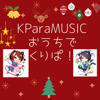 12/25【KParaMUSICおうちでくりぱ】